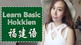 Learn Basic Hokkien学福建话