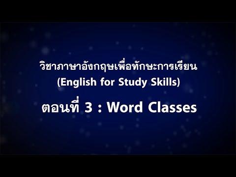 ภาษาอังกฤษเพื่อทักษะการเรียน (3/3) : Word Classes