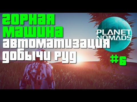 [S2] Planet Nomads #6 – Новые постройки. Горная машина и автоматизация добычи руд
