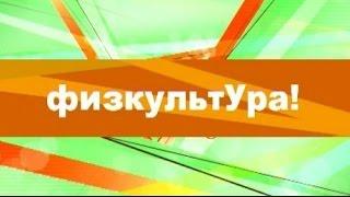 Олимпиада по физической культуре 2015-2016. Школьный этап. Баскетбол 5-6 класс (дев., мал.)