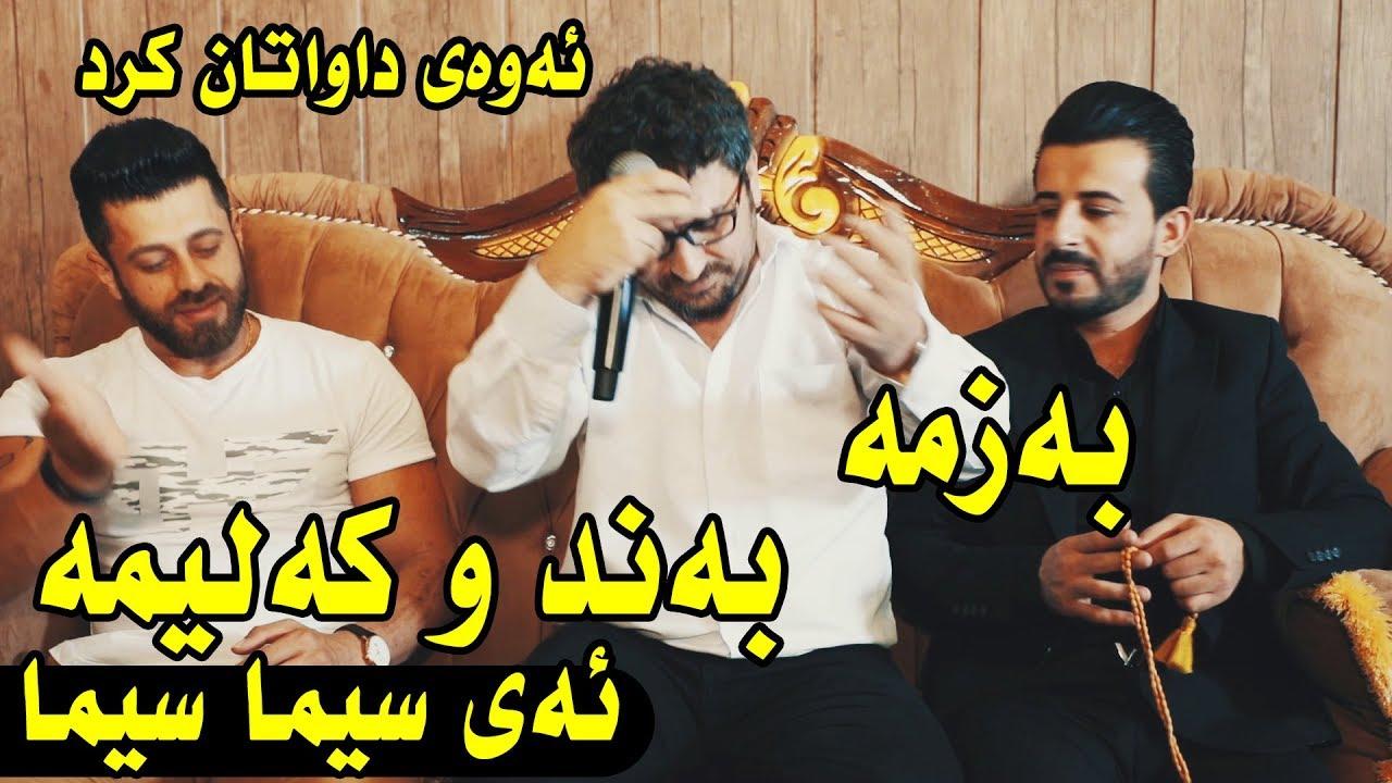 Aram Shaida 2019 ( Ay Sima Sima + Yare mn )