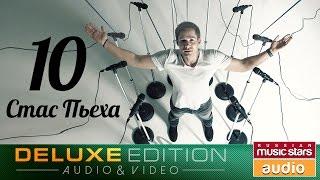 Стас Пьеха - 10 *Весь Альбом*