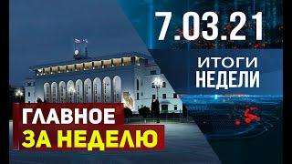 Новости Дагестана. Итоги недели за 7.03.2021 года