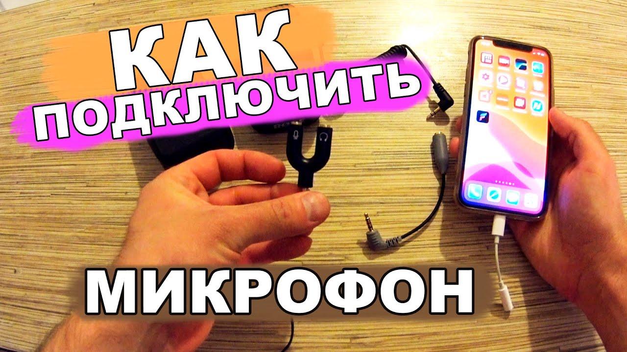 как подключить внешний микрофон питличку к айфону - adapter TRS to TRRS