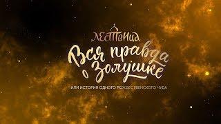 ЛЕСТВИЦА. ЗОЛУШКА. ТРЕЙЛЕР 2019
