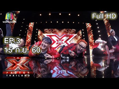 The X Factor Thailand | EP.3 | 15 ก.ย. 60 Full HD