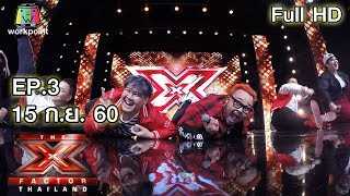 the x factor thailand   ep 3   15 ก ย 60 full hd