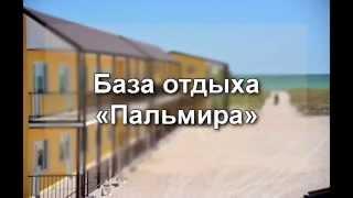 База отдыха Пальмира , Кирилловка, Азовское море(Читать подробнее http://edem-v-otpusk.com/baza-otdyiha-palmira/ Цены, расположение, условия, фото. ஜ════════ஜ۩ Сайт Едем..., 2015-06-24T20:49:02.000Z)