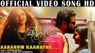 Aararum Kaanathe Official Video Song HD | Film Kinavalli