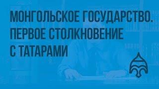 Образование монгольского государства. Первое столкновение с татарами. Видеоурок по истории России