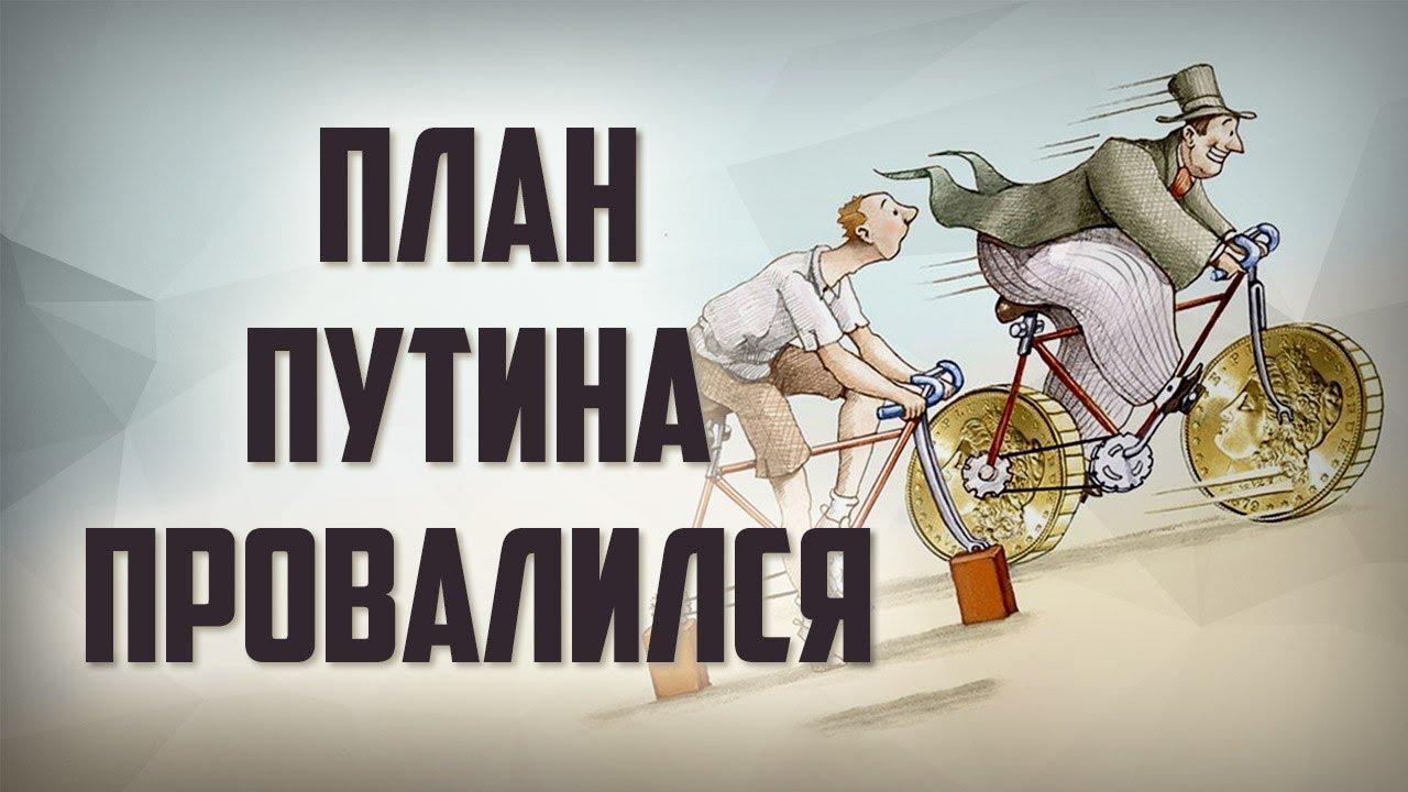Михаил Величко. План Путина провалился
