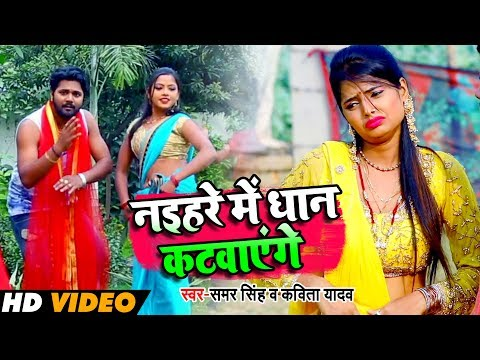 ठीक है - Thik Hai - Naihar Me Dhan Katvayenge - #Video Song - Samar Singh , Kavita Yadav