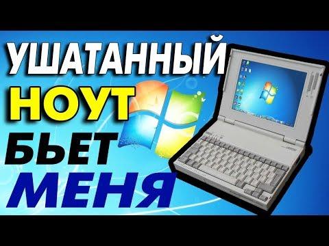 Установка Windows 7 на старый ноутбук