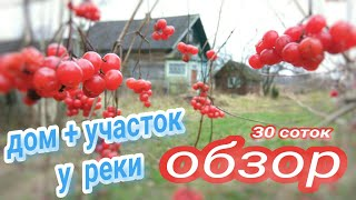 ДОМ У РЕКИ // жизнь в деревне