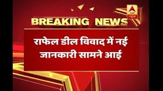 राफेल डील विवाद में नई जानकारी, सरकार ने 2016 में ही डील की जानकारी संसद में दी थी   ABP News Hindi