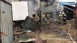 Ликвидация пожара в ангаре на улице Омской в Кургане.