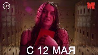 Дублированный трейлер фильма «Черные праздники»