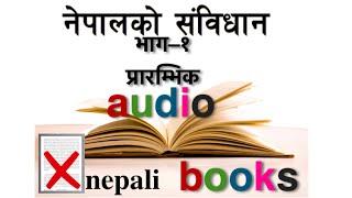 01-09, Constitution of Nepal, Start / प्रारम्भिक [Part 2]