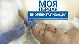 видео Биоревитализация лица и тела Что это такое