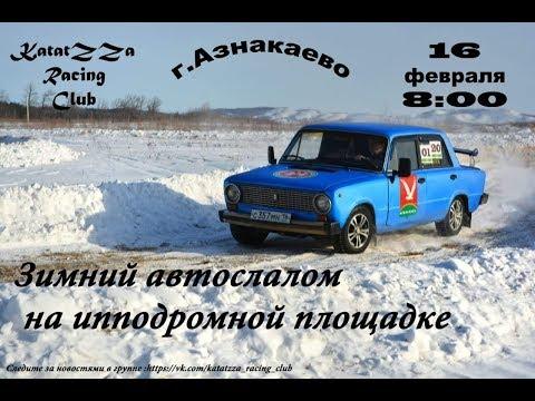 ЗИМНИЙ АВТОСЛАЛОМ Г.АЗНАКАЕВО 16.02.2019г.
