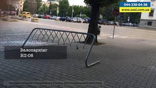 Велопарковка ВП-08 з усіх сторін