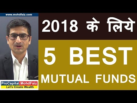 2018 के लिये 5 BEST MUTUAL FUNDS