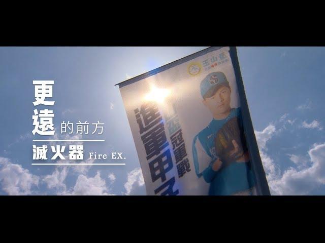 滅火器 Fire EX.-更遠的前方(2018 玉山盃青棒錦標賽主題曲)