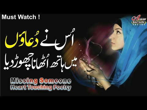 us-ne-duao-main-hath-uthana-chor-diya-|-heart-touching-urdu-sad-ghazal-|-sad-poetry-|-fk-poetry