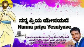 NANNA PRIYA YESUVE ನನ್ನ ಪ್ರಿಯ ಯೇಸುವೆ KANNADA CHRISTIAN DEVOTIONAL KARAOKE WITH LYRICS