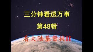 "(第48辑)三分钟看透万事 Session 48 of ""3 Minutes Spiritual Insights ""祝健牧师 Pastor Zhu 10/20"