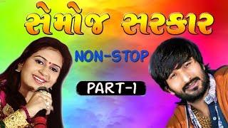 Gaman Santhal, Kinjal Dave | Semoj Sarkar - Part 1 | Nonstop | Gujarati Garba Songs 2016