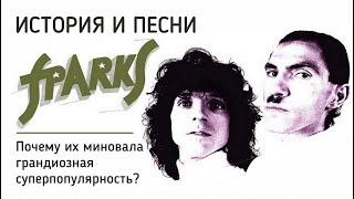 Sparks - Почему их миновала грандиозная суперпопулярность?