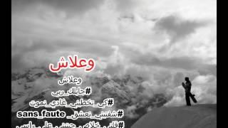 KADER JAPONAIS 2017 كادير الجابوني –كلمات و موسيقى اغنية وعلاش