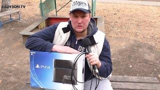 На что ты готов ради PlayStation 4 PS4?(На что ты готов ради PlayStation 4 PS4? Покупать подписку здесь http://radyson.tv/ Участвуй в конкурсе сделай репост http://vk.com/..., 2015-04-10T12:20:09.000Z)