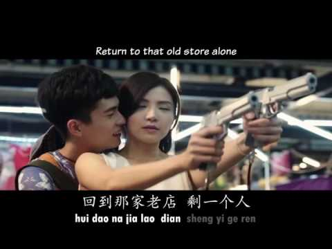Weibird Wei Li An 韋禮安 - If We Meet Again 如果再見 English & Pinyin Karaoke Subs