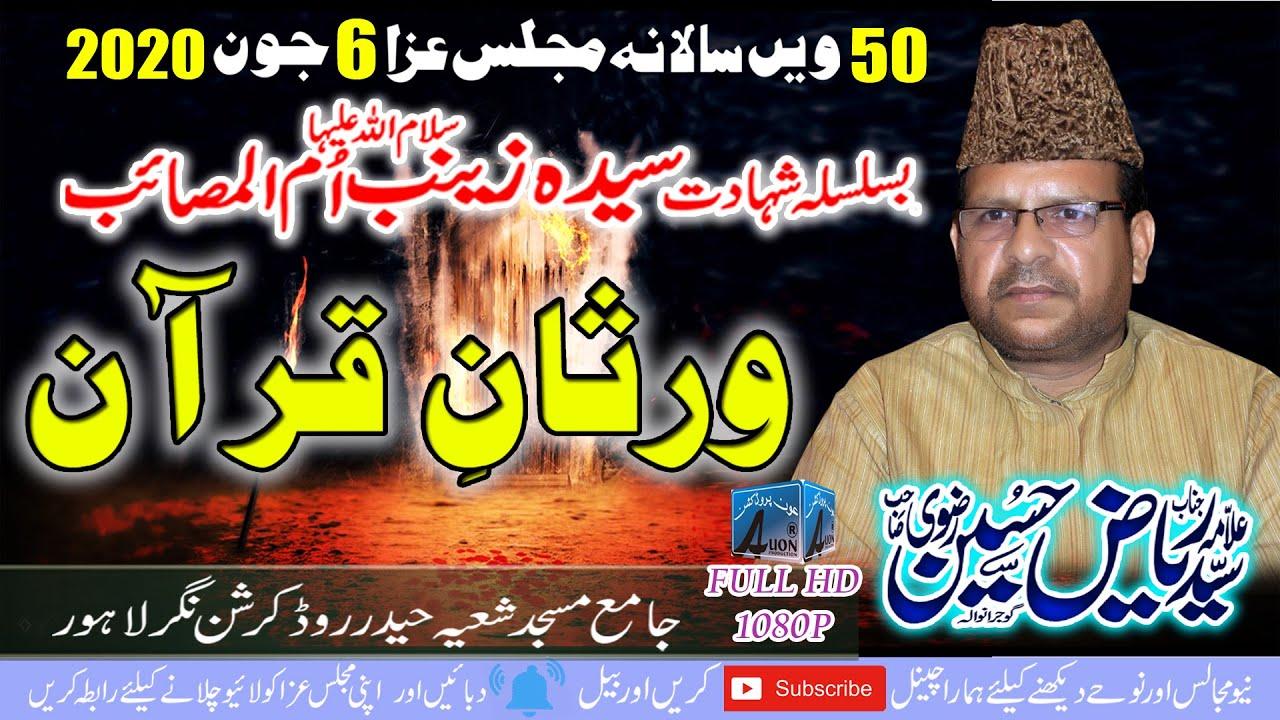 Allma Syed Riaz Hussain Rzvi | 6 June 2020 | Jamia Masjid Shia Haider Road Kirshnanar Lahore