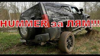 Я Купил Hummer По Цене Уаз. #Молот. Эпизод 1.