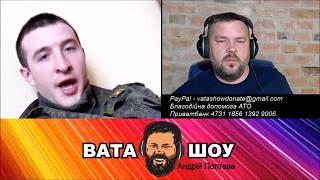 Коренные печенеги России. Чатрулетка АНДРЕЙ ПОЛТАВА ВАТА ШОУ