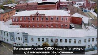 Во владимирском сизо нашли пыточную.  №717