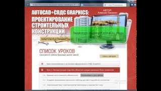 Видеокурс AutoCAD + СПДС GraphiCS. Проектирование строительных конструкций. Алексей Каманин(, 2015-08-20T19:02:48.000Z)