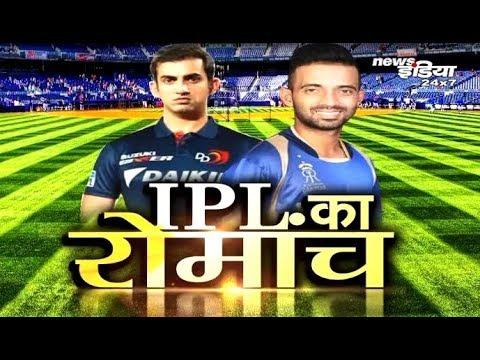 IPL 2018 : 4 साल बाद राजधानी JAIPUR में फिर से हल्ला बोल | Rajasthan Royals vs Delhi Daredevils |
