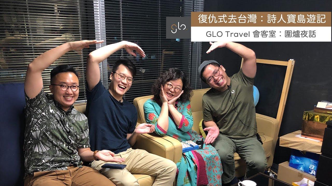 【GLO Travel X 香港詩人-鄧小樺 】復仇式去臺灣:詩人寶島遊記 - YouTube