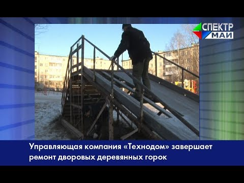 Управляющая компания «Технодом» завершает ремонт дворовых деревянных горок
