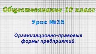 Обществознание 10 класс (Урок№35 - Организационно-правовые формы предприятий.)