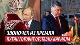 Звоночек из Кремля. Путин готовит отставку Кирилла