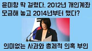 [신지호의 쿨-톡] 윤미향 딱 걸렸다. 2012년 개인계좌 모금해 놓고 2014년부터 했다?