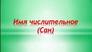 Уроки татарского языка  Урок 14  Сан
