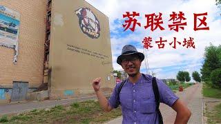 中国小夫妻,开着6万元国产车!闯入苏联时期的蒙古禁区!冷战时期的战略城市,现在成了这样!