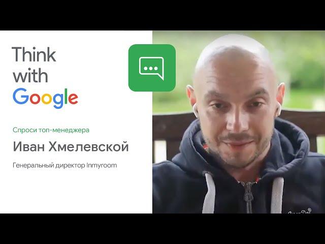 «Спроси топ-менеджера»: Иван Хмелевской о мебельном бизнесе и пандемии (Inmyroom)