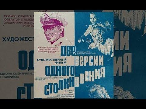Две версии одного столкновения (1984) детектив